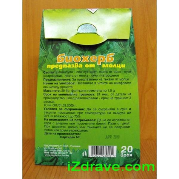 Биохерб отрова против молци х 20 пакета /кутия