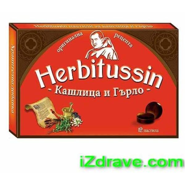 ХЕРБИТУСИН (HERBITUSSIN) пастили гърло+кашлица